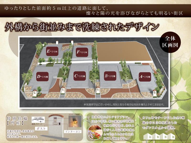 トラストステージ練馬区石神井町1丁目1期 全6棟