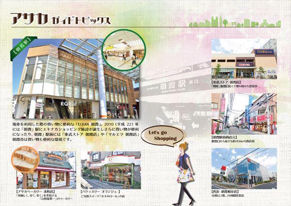 トラストステージ 朝霞市根岸台5丁目17期 建築条件付売地 全1区画