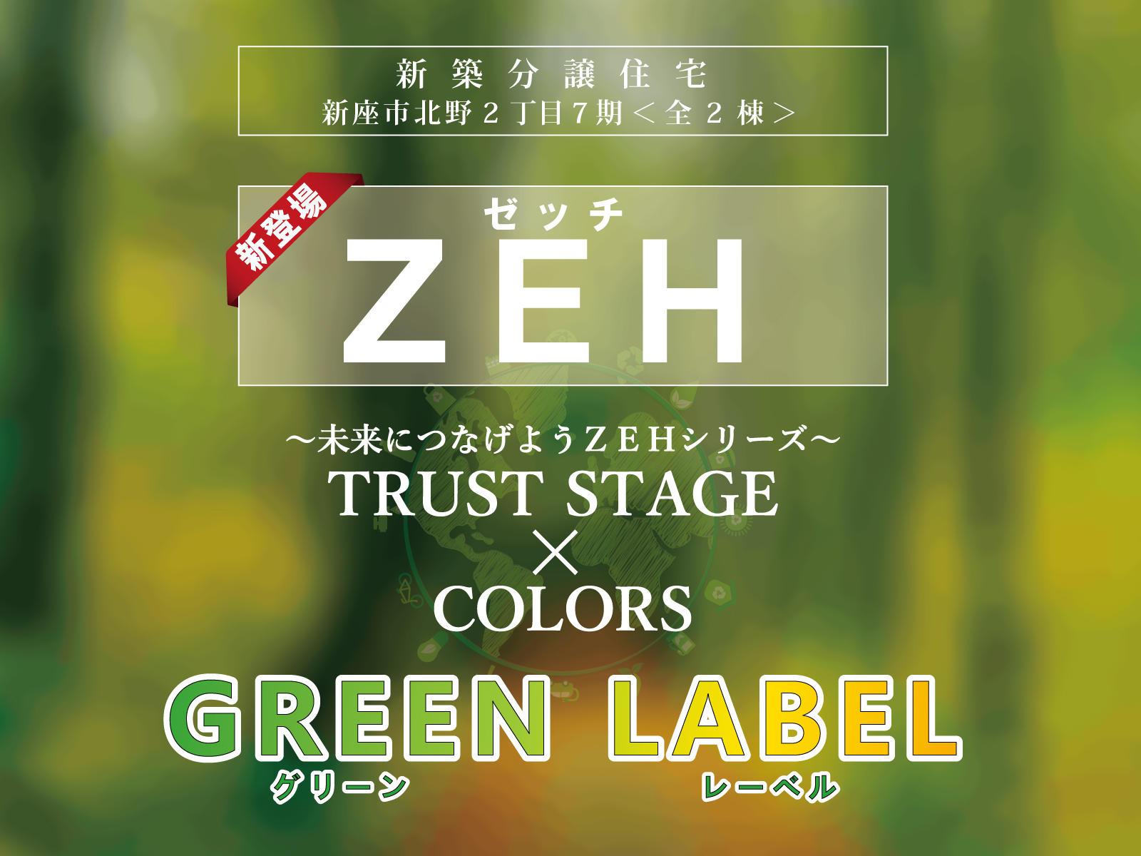 トラストステージ×カラーズ「GREEN LABEL」 新座市北野2丁目7期 全2棟