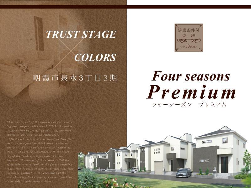 M156 トラストステージ朝霞市泉水3丁目3期 建築条件付売地 全13区画