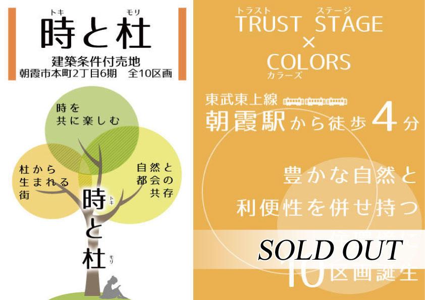 M160 トラストステージ朝霞市本町2丁目6期 建築条件付売地 全10区画