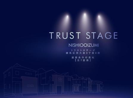 トラストステージ<br />練馬区西大泉3丁目4期■販売予告■