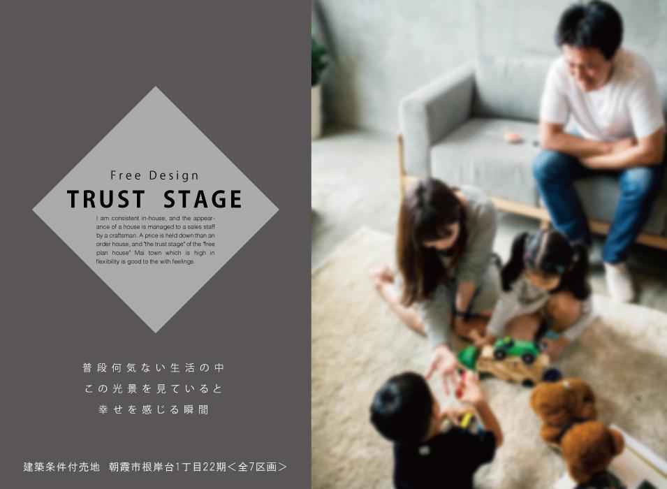 トラストステージ<br />朝霞市根岸台1丁目22期全7区画