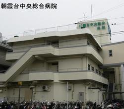 朝霞台中央病院_表示付.JPG