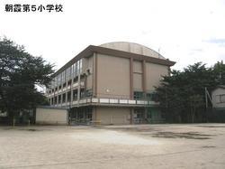 朝霞第5小学校_表示付.JPG