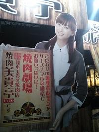 美貴亭2.JPG