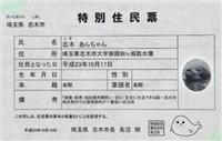 20111113あらちゃん住民票.jpg