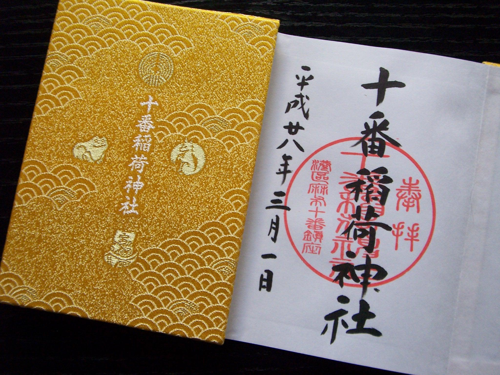 20160610十番稲荷神社②.JPG