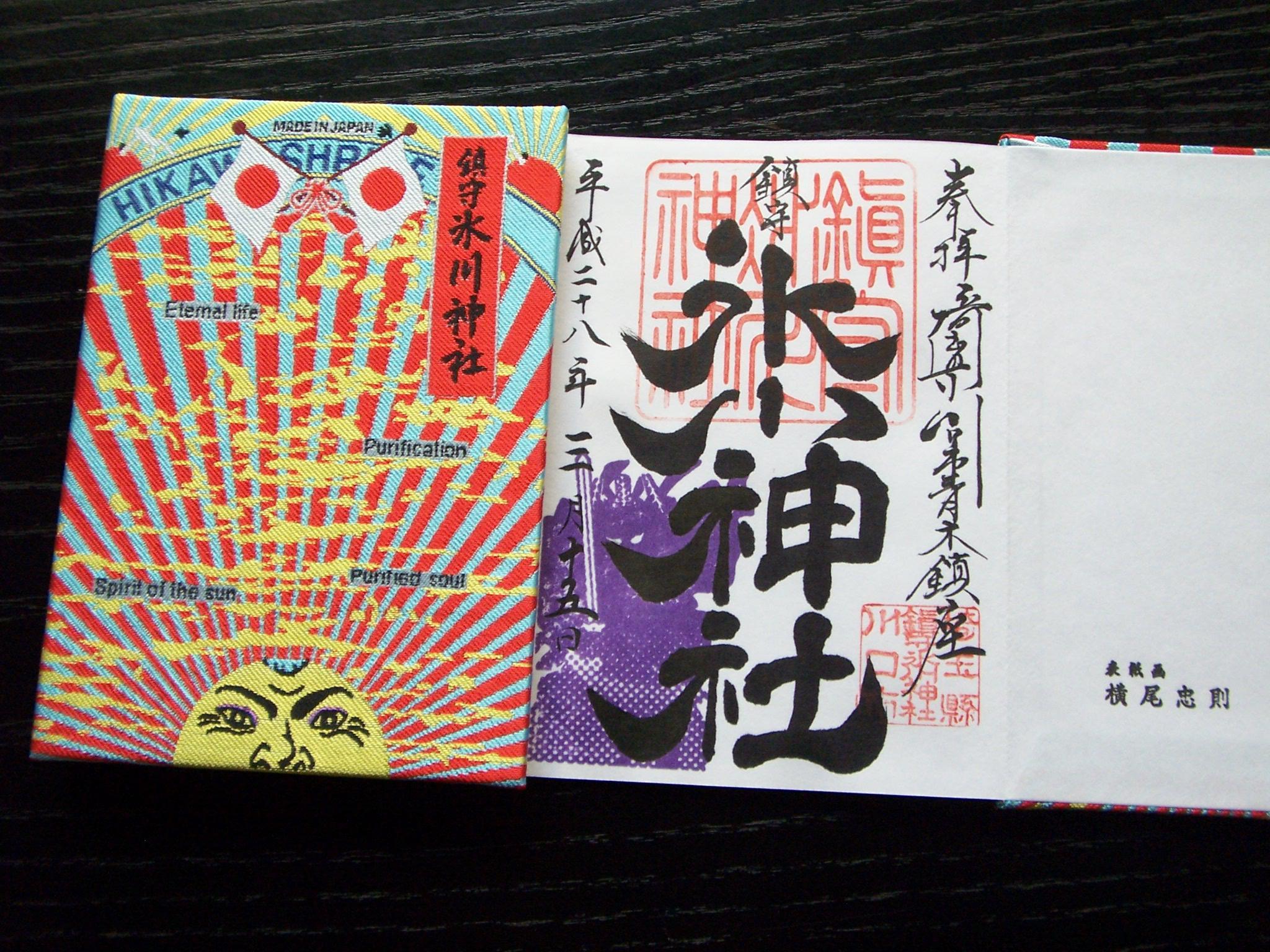 20160610川口 氷川神社②.JPG