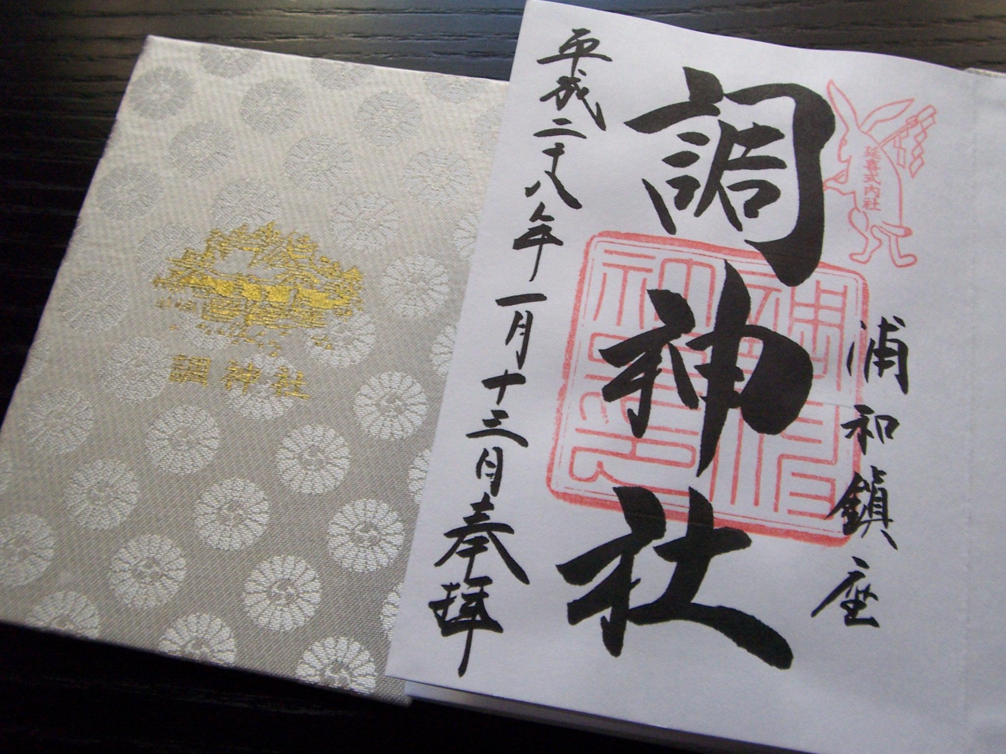 20160610調神社②.JPG
