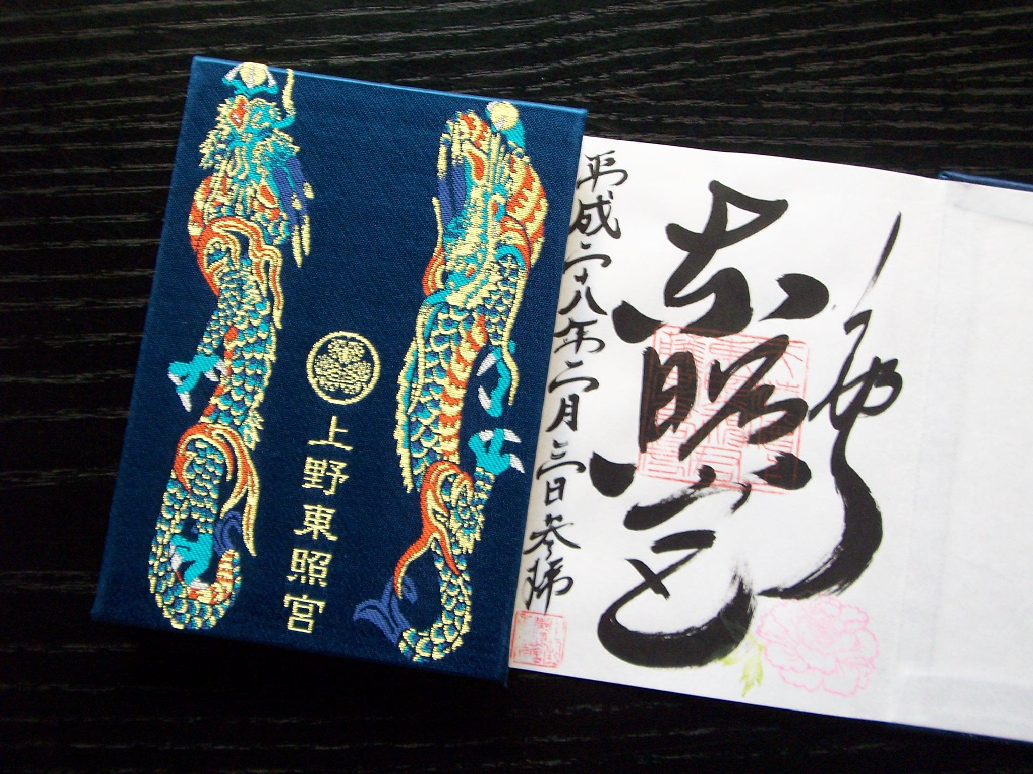 20160610上野東照宮①.JPG