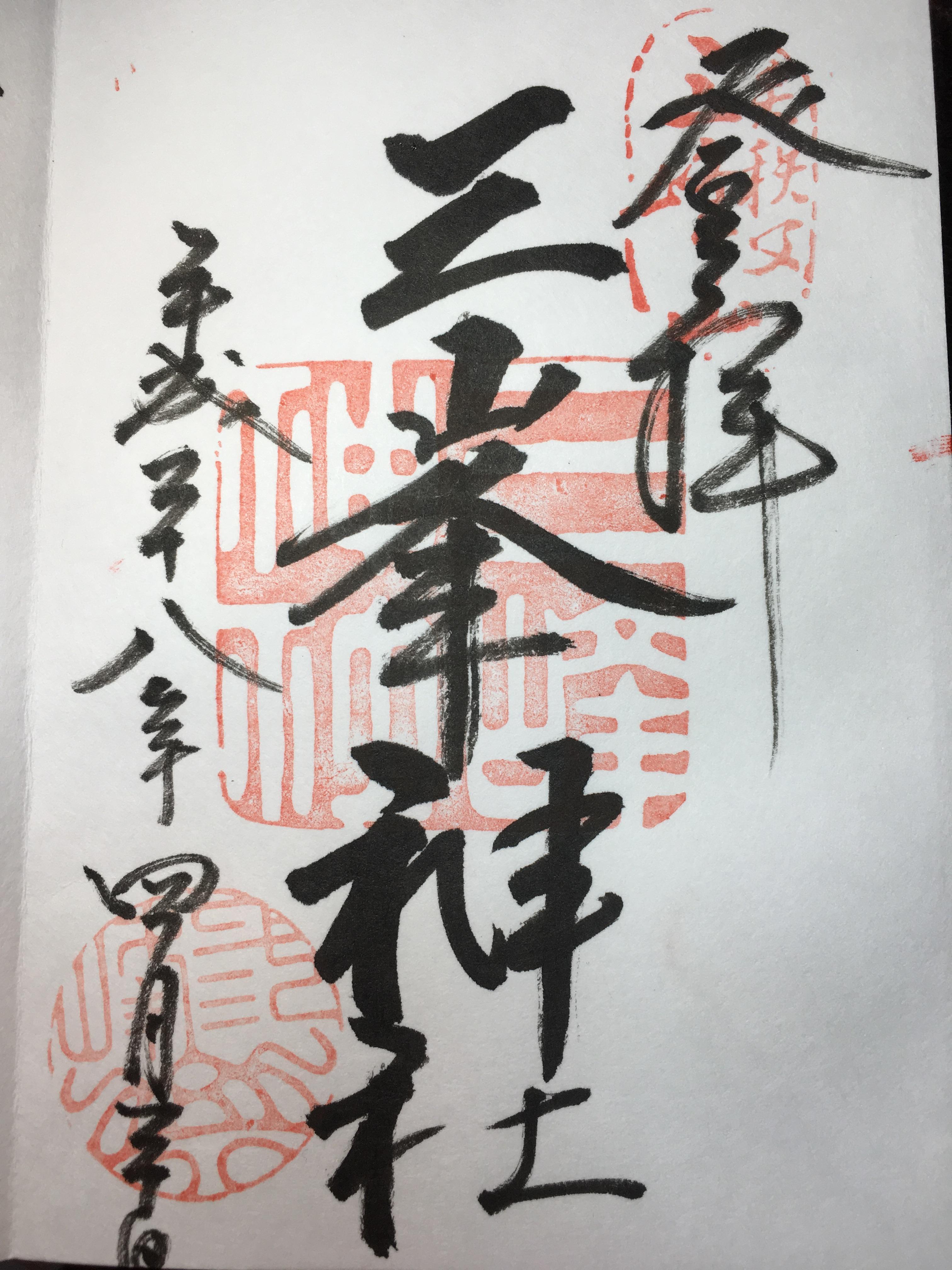 三峯神社.jpeg