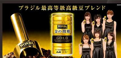 金の微糖.JPG
