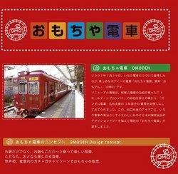 24.08.25山下おもちゃ電車説明.jpg