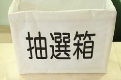 24.10.07抽選会 抽選箱.jpg