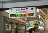 2411.03原田ケーブルカー.JPG