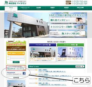 2012.12.17メインページ.JPG