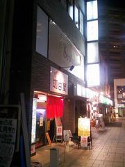 20121208_内田ブログ3.jpg