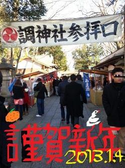 2013.01.05青山ブログ謹賀新年.jpg