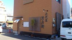 2013.1.13堀口.jpg