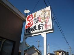 2013.1.26手塚ブログ②-1.JPG