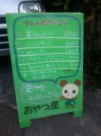 2013.2.16青山ブログ 看板.jpg