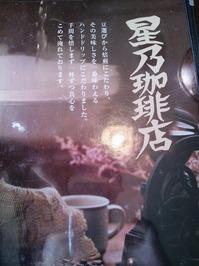 25.9.21内田ブログ星乃珈琲.jpg
