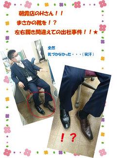 26.3.9ブログ堀口さん事件.jpg