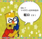 260510horiguchi2.jpg