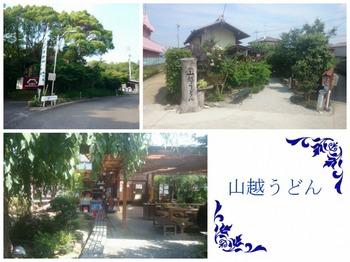 26.8.16shiki-blog3.jpg