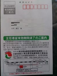 20150213komura1.jpg