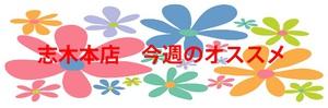 2015.04.25shiki-blog3.jpg