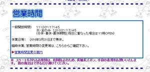 2016.1.16shiki-blog8.jpg