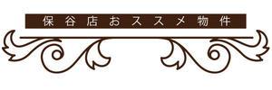 おススメ物件ロゴ.jpg