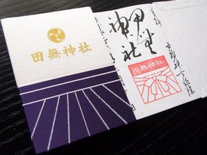 20160610田無神社②.JPG