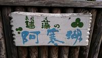 28.9.24shiki-blog⑧阿寒湖.jpg