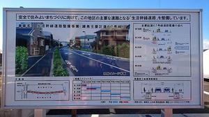 hoya2016.12.23.主要区道67号線.JPG