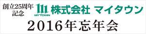 2016-12-16③.jpg