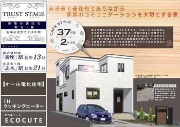 M191-TS新座市北野2丁目 8期 全1棟 TOP画像.jpg