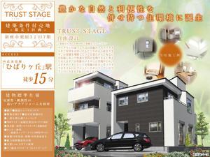 M174TS新座市栗原3丁目 7期 TOP画像.jpg