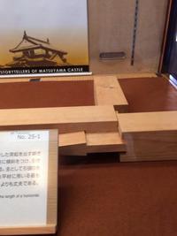 29.8.25shiki-blog継手②.jpg