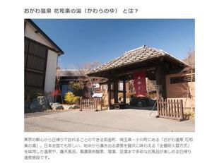 29.12.3shiki-blog花和楽の湯.jpg