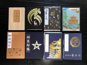 京都でいただいた御朱印帳.JPG