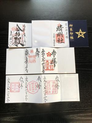 京都で頂いた御朱印②.JPG