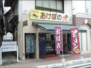 29.12.3shiki-blog団子屋.jpg