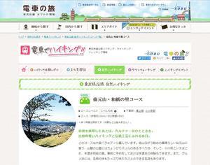 29.12.3shiki-blog電車の旅.jpg