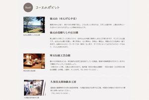 29.12.3shiki-blogポイント.jpg