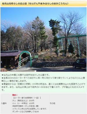 29.12.3shiki-blog入園料.jpg
