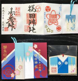 港区の桜田神社 お正月限定の御朱印と御朱印帳.jpg