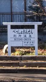 20180129尾沼10.jpg